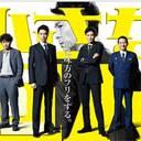イケメン2人に囲まれた中ボス・春風亭昇太の小物感に失望 ドラマ『小さな巨人』第4話レビュー