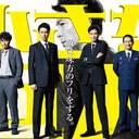 長谷川博己、焦りのあまり違法捜査に踏み切る! ドラマ『小さな巨人』第5話レビュー