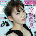 「顎がどんどん伸びてる」!? 『Mステ』AKB48新曲センターメンバーに「この子、誰?」の声