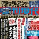 """""""本職""""警察も絶賛する天海祐希主演『緊急取調室』のリアリティ"""