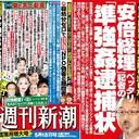 """刑事部長がもみ消し!? TBS""""安倍総理ベッタリ記者""""の準強姦事件「被害者」激白……"""