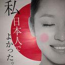 韓国大好き韓国人が「日本人でよかった。」ポスターを嘲笑!