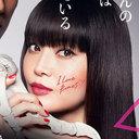 観月ありさの変人役は、嵐・相葉雅紀より「はまってる」!? フジ『櫻子さんの足下~』に視聴者号泣のワケ
