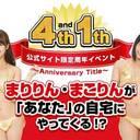 【朗報】白石茉莉奈・戸田真琴が「アナタ」の自宅にやってくる!? 夢のキャンペーン開催!!