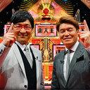 やっぱりコケた! TBS『クイズ☆スター名鑑』の後番組『東大王』も短命濃厚!?