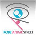 早くも支払いをせずにバックレか? 「神戸アニメストリート」入金の約束を果たさず、連絡も取れず……