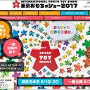 「東京おもちゃショー」雑感:VR関連は尻すぼみ? 大人が足を止めたのはやっぱり『ラピュタ』!?