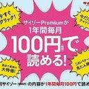 雑誌サイゾーを100円で読めるようにします。