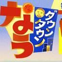 """新人アナが異例の『ダウンタウンなう』出演! 安上がり企画頼みのフジテレビ""""ジリ貧""""事情"""