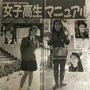 1989年、女子高生エロスの誕生──雑誌「GORO」がロリコンをとことん変態扱い!