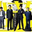 香坂真一郎(長谷川博己)の学習能力のなさが際立つ回に! ドラマ『小さな巨人』第7話レビュー