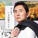 『孤独のグルメ Season6』第8話 中華系の羊……? 想像のつかない味で視聴者の胃袋が大混乱
