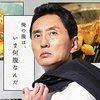 『孤独のグルメ Season6』第10話 タイアップが露骨すぎる(笑)まるで旅行番組みたいな鋸山アピール!!