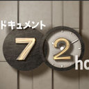 答えは求めない――「禅寺密着」が可視化した、NHK『ドキュメント72時間』の独特な構造