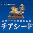 【TOCANA監修】マヤ文明繁栄の源「チアシード」がすごい! 食べると無敵状態に!?