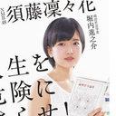 AKB48は結婚・セックスOKのアイドル!? 秋元康PがNMB48・須藤凜々花を慰留していた!