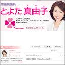 「このハゲーーー!」豊田真由子衆院議員、女子大生時代『上岡龍太郎の男と女ホントのところ』でジュリアナダンスの過去