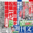 「このハゲー!」豊田真由子議員に、ビートたけしが緊急提言「ポコチン、コーマンを連呼せよ!」