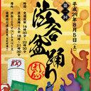 """「渋谷盆踊り大会」にタクシー業界が大激怒!? 周辺地域も""""渋滞地獄""""に……"""