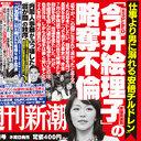 """元SPEED・今井絵理子参院議員""""不倫報道""""で放った名言「一線を越えてない」は流行語大賞を獲るか"""