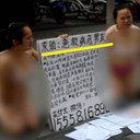 全裸の家族が街を練り歩き、寄付を呼びかけ? 中国で過激化する「路上募金活動」
