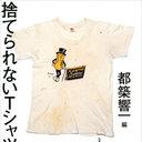個人的な記憶が染みついた、70枚70通りのTシャツ物語『捨てられないTシャツ』
