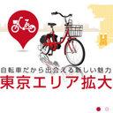 テクノロジーの勝利! 23区で急速に普及する「自転車シェアリング」は、なぜ盗まれない?