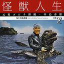 破壊神ゴジラに命を吹き込んだ男の汗だく昭和史! CGにはない重みと妙味を感じさせる『怪獣人生』