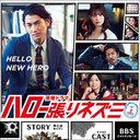 視聴率回復は蒼井優のおかげ? 深田恭子のキャラが曖昧で、ただのお飾り状態に『ハロー張りネズミ』第5話