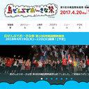 来年で10周年……赤字続きの吉本『沖縄国際映画祭』が「引くに引けない」ワケとは?