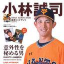 「本塁打0、写真集1」って……絶不調の巨人・小林誠司捕手『スポーツアルバム』発売にファンがあきれ声