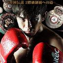 このまま引退も……? ボクシング現役世界王者・井岡一翔に大異変「ジムに顔を出していない」