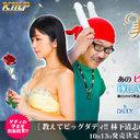 『教えてビッグダディ!!林下清志のHow to SEX!!』が10月13日(金)に発売決定!
