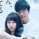 日曜9時に「私は淫乱ですし」をブッコんだTOKIO・長瀬智也『ごめん、愛してる』が自己最低8.0%