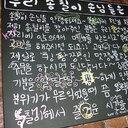 今度は国宝・東大寺にハングル文字の落書き……韓国人による、日本の文化財への冒涜行為が止まらない!