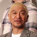 松本人志『ワイドナショー』発言に一定の評価も、一部スタッフから「だったら自身のNGも作らないで」