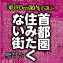犯罪多発地帯、勘違いセレブが多い……東京で絶対住みたくない街はどこだ!?