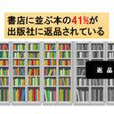 書店に並ぶ本の40%が「返品」されている! 数値から見る出版不況