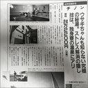 バブル時代、東京から脱出を志す人々がいた──1989年「SPA!」地方会社の『ゆとり生活』を読む