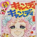少女マンガ界最大のタブー? 封印マンガ『キャンディ・キャンディ』を、40代おっさん目線で解説