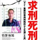 14年間タイの刑務所で服役した男の獄中記『求刑死刑 タイ・重罪犯専用刑務所から生還した男』