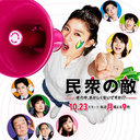 篠原涼子「市議選」ドラマに早くも爆死フラグ やっぱりフジテレビは呪われている?