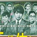 櫻井翔が校長に!? 斬新設定もキャラはいたって普通!『先に生まれただけの僕』第1話