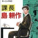日本最強サラリーマン『島耕作』 その出世遍歴を振り返る
