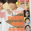 テレビ誌に異変「ジャニタレと稲垣・草なぎ・香取が表紙で共演!」ジャニーズは本当に変わったのか