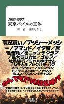 ワンレンボティコンだけじゃない……JK、クールジャパンを生み出した「バブル」再考『東京バブルの正体』の画像2