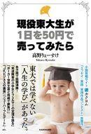 「東大生に50円の価値もない」月給1,500円!? 高野りょーすけが日本の最高学府東京大学を飛び出したワケの画像4