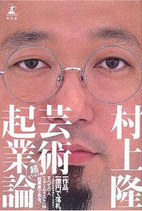 0116pre-murakami.jpg
