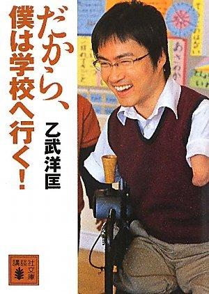 0328ototakedakara.jpg