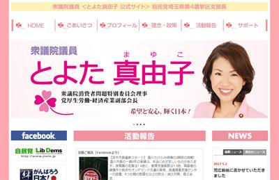 「このハゲー!」で後援者離れのピンクモンスター豊田真由子議員を、カルト団体メンバーがサポートかの画像1